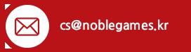 cs@noblegames.kr